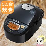SR-FC107-K パナソニック FC7 IHジャー炊飯器 5.5合炊き 5合