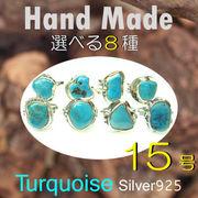 リング / TQ15-1 ◆ Silver925 シルバー ハンドメイド リング 15号 ターコイズ