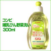 コンビ哺乳びん野菜洗い 300ml