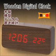 時間・日付・気温が分かる!!◆アラーム機能付!◆多機能◆木製横型デジタル置時計 全3柄