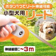 あ!っという時にカチっと収縮◆自由におさんぽ~♪◆3m伸縮可能◆カチッと簡単伸縮!!◆小型犬用リード
