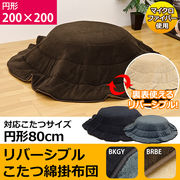 RVコタツ綿掛け布団 80cmΦ用 円形 BKGY/BRBE