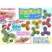 【予約可・12月~】 ミニオンズミニスピン /ミニオンズ ハンドスピナー おもちゃ