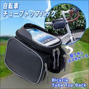 スマートフォンや財布など●スマホ収納バックも小物入れもある!!●自転車チューブトップバック