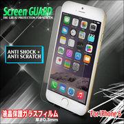 ★iPhone7・8対応!衝撃や傷から大事なPhone守る!液晶保護ガラスフィルムiPhone6・6s