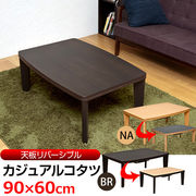 【時間指定不可】カジュアルコタツ R天板 90×60 長方形 BR/NA