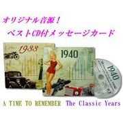【A TIME TO REMEMBER 】 ベストCD付・グリーティングカード1930-1949
