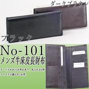 定番商品!!シンプルなメンズ長財布!皮革製品!