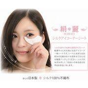 日本製/シルク100%不織布で作られた目元用シート/絹麗(KIREI)シルクアイコーナーシート30枚入