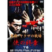DVD実録・ヤクザの戦場~侠の終章~下巻