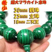 天然石 高品質 超大 マラカイト(孔雀石)念珠・数珠【FOREST 天然石 パワーストーン】