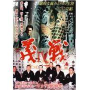 DMSM-8318 DVD 実録・義戦IV 森田幸吉伝~ヤクザの咆哮~