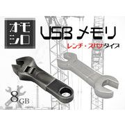 【USBメモリシリーズ】8GB! 本物のような質感! レンチとスパナのUSBメモリ!