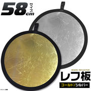 商品撮影や人物撮影に! 58cm丸レフ板 (ゴールド/シルバー)