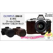 OLYMPUS OM-D E-M5 ズームレンズ対応カメラケース&ストラップセット