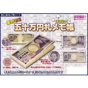 オープン特価50%オフ!ノベルティにいかが★☆★五十万円メモ帳★☆★