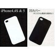 【まとめ買いなら1円】貴社の技術でカバーを作りませんか? iPhone4S、5/5S 用 凹カバー 2色