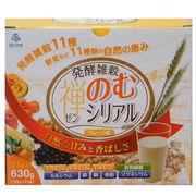 ゼンのむシリアル(30g×21袋)プレーン味
