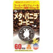 メタ・バニラコーヒー60包
