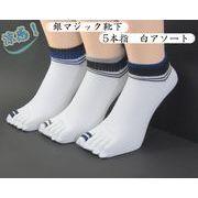 靴の中を快適に! 5本指靴下 3足組 白アソート