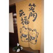 コスモ のれん 和柄タイプ 笑門来福 85×150