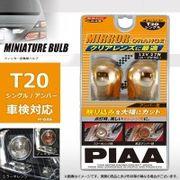 PIAA ウィンカー白熱球バルブ T20 アンバー H-646