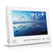 「アウトレット製造メーカー倒産品」WP-10DVDTV レボリューション 防水 10インチ ポータブルDVDプレ・