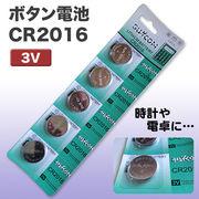 ボタン電池 CR2016 5Pパック