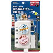 HTD240V1200W ヤザワ 海外旅行用変圧器