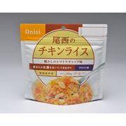 【Onisi】尾西 アルファ米 保存食 チキンライス1101SE 50食分×2セット 保存期間5年 (日本製)