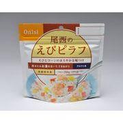 【Onisi】尾西 アルファ米 保存食 えびピラフ1201SE 50食分×2セット 保存期間5年 (日本製)