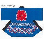 【ご紹介します!信頼の日本製!祭袢天!帯付き! 天竺反応染料捺染!小若】ブルー
