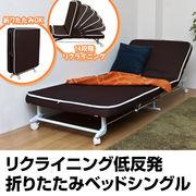 リクライニング低反発折りたたみベッド