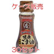 【ケース販売】AJINOMOTO 健康 調合ごま油 70g×30本