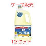 【ケース販売】日清キャノーラ油 1.3kg×12本