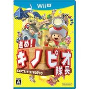 [Wii U用ソフト] 進め!キノピオ隊長 WUP-P-AKBJ