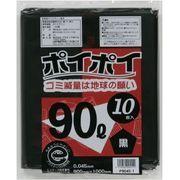 ●☆ ポリ袋90L(黒) P9045-11 厚0.045mm 10枚×30冊 1冊あたり255円(税抜) 07105