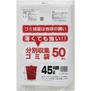 ●☆ ポリ袋45L(半透明) HL-454 厚0.02mm 50枚×20冊 1冊あたり361円(税抜) 07177
