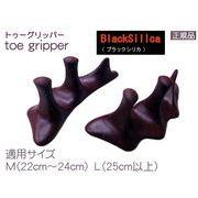 ●☆Toe Gripper ブラック指間パッド トゥーグリッパーSP-027 BLACKSILICA