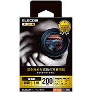 エレコム 印画紙 黒を極めた写真用紙プロ(L判/200枚) EJK-RCL200