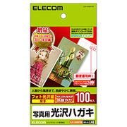 エレコム 光沢はがき用紙(はがきサイズ/100枚) EJH-GANH100