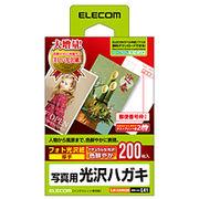 エレコム 光沢はがき用紙(はがきサイズ/200枚) EJH-GANH200
