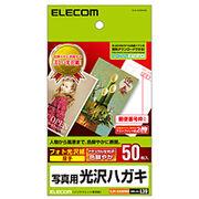 エレコム 光沢はがき用紙(はがきサイズ/50枚) EJH-GANH50
