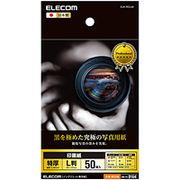 エレコム 印画紙 黒を極めた写真用紙プロ(L判/50枚) EJK-RCL50