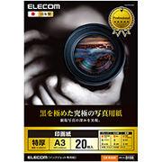 エレコム 印画紙 黒を極めた写真用紙プロ(A3/20枚) EJK-RCA320