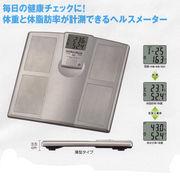 ジムライン 体脂肪計付きヘルスメーター73463