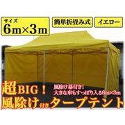 テント・タープテント大型6x3m野球・サッカー・イベントに最適!イエローHY-084-YL