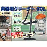 業務用クリーナー タンク容量20L QL-3045 乾湿両用 掃除機【代引不可】