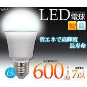 <LED電球・蛍光灯>【訳あり格安品!】 口金E26 LED電球7W 白色/電球色