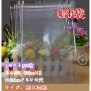 【初回送料無料】便利なテープ付き◆OPP袋◆各サイズ◆Qoppd-22x34-5c